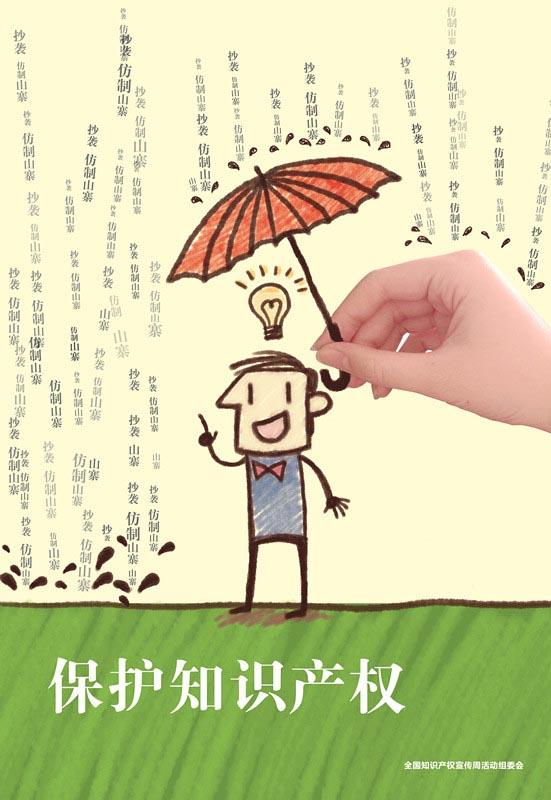 知识产权宣传海报创意设计作品赏析