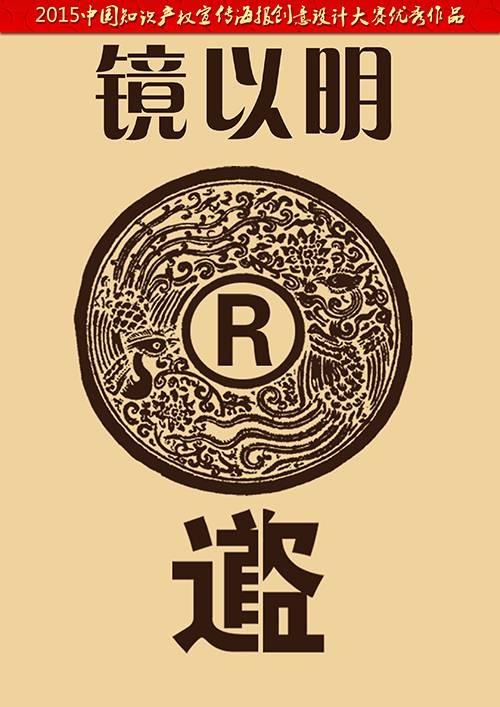 知识产权宣传海报创意设计作品赏析_慧德知识产权